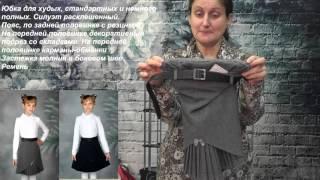 Школьная форма юбка веер(http://www.bosser.ru/ Школьная форма для классов и школ. Производство школьной формы. Компания ООО «Боссер» производ..., 2016-03-06T05:50:56.000Z)