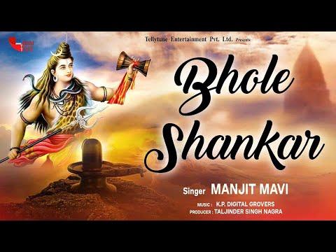 Bhole Shankar (Full Song) || Manjit Mavi || Sanwara Films & Music || Latest Shiv Bhole Songs 2017