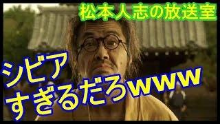【これはわろたwww】松本人志の昔の生活が厳しすぎて、色々むちゃくちゃすぎるwww【松本人志の放送室】
