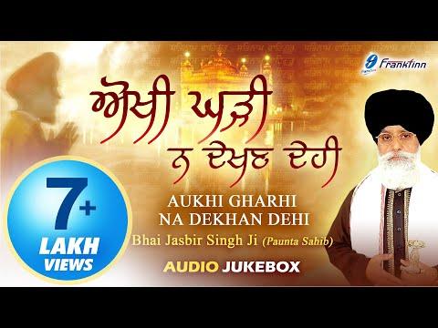 Aukhi Gharhi Na Dekhan Dei - Bhai Jasbir Singh Ji - Shabad Gurbani Live Kirtan - Latest Shabads