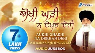 Aukhi Gharhi Na Dekhan Dei - Bhai Jasbir Singh Ji - New Punjabi Shabad Gurbani Kirtan Jukebox
