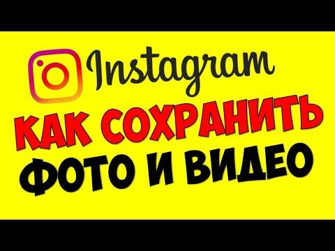 Как сохранить фото или видео из инстаграма на телефон андроид или айфон