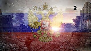 Hearts of Iron IV Modern Times - Гражданская Война (2) - Продвижение на Урале