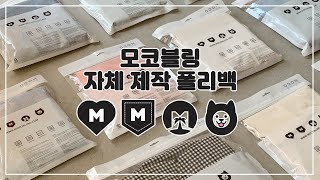 모코블링 자체 제작 폴리백