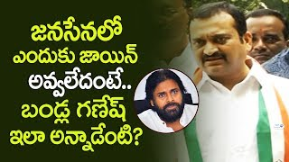 Bandla Ganesh Shocking Comments on Pawan Kalyan After Joining Congress Party | Top Telugu TV