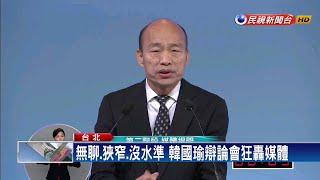 韓辯論會嗆馬「軟弱」? 韓辦:心軟.宅心仁厚-民視新聞
