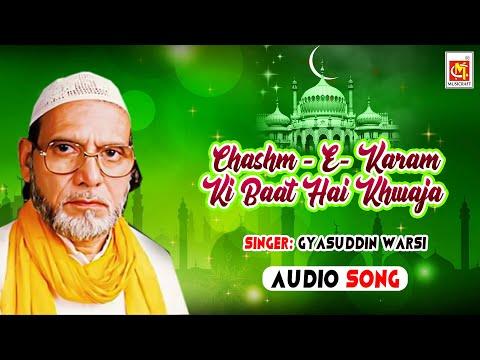Chashm - E- Karam Ki Baat Hai Khwaja || Gyasuddin Warsi || Original Qawwali || Musicraft || Audio