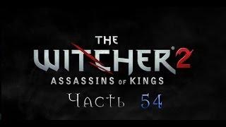 """Прохождение игры """"Ведьмак 2: Убийцы Королей"""", часть 54"""