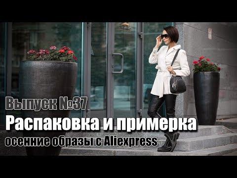 Стильные образы. Удачные покупки – одежда на осень с Aliexpress: свитера, ботинки, сапоги, юбка