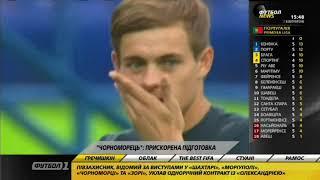 Футбол NEWS от 25.09.2018 (15:40)   Как проходила церемония награждения лучших игроков года