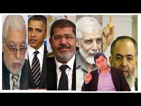 لماذا تكتمت قيادات الإخوان المسلمين على تهديدات أوباما لمرسي ووقائع مخلة بالآداب عن شخصيات مهمة؟