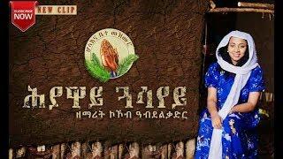 #Hosannamezmur             New Eritrean Gospel Song 2018 (ሕያዋይ ጓሳየይ] by Kokob Abdelkadir(koki)