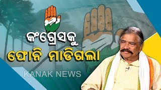 Sura Routray Says Congress Defeated Only Because Of Congress C…