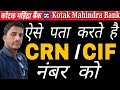 KOTAK BANK CRN CIF NUMBER FIND KAISE KARATE HAI HOW TO GAT CRN IN KOTAK BANK Hindi ह न द mp3