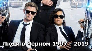 ЛЮДИ В ЧЕРНОМ - Серия Фильмов (International)