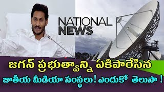 National Media Sensational Comments on Jagan Government | Do You Know The Reason| CM Jagan | NRI TV