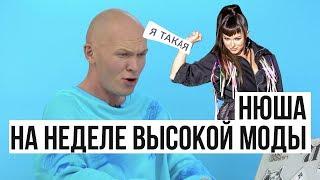 Российская Неделя Моды   Обзор с Гошей Карцевым. Женские Трусы Торчат