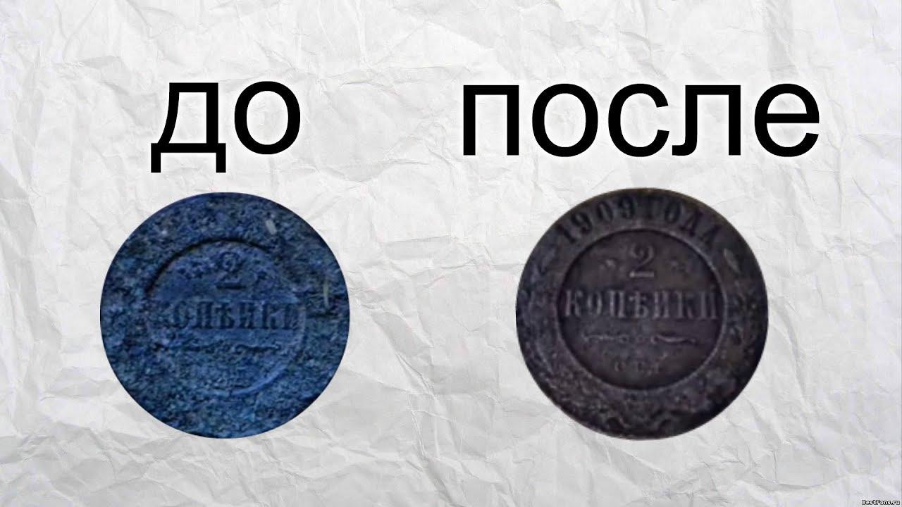 Очистка монеты от патины редкие монеты россии 1997 стоимость