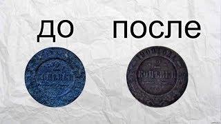 Чистка медной монеты электролизом, наложение патины.