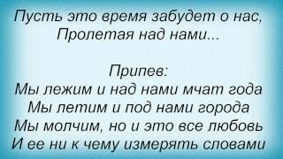 Слова песни Денис Майданов - Пролетая над нами