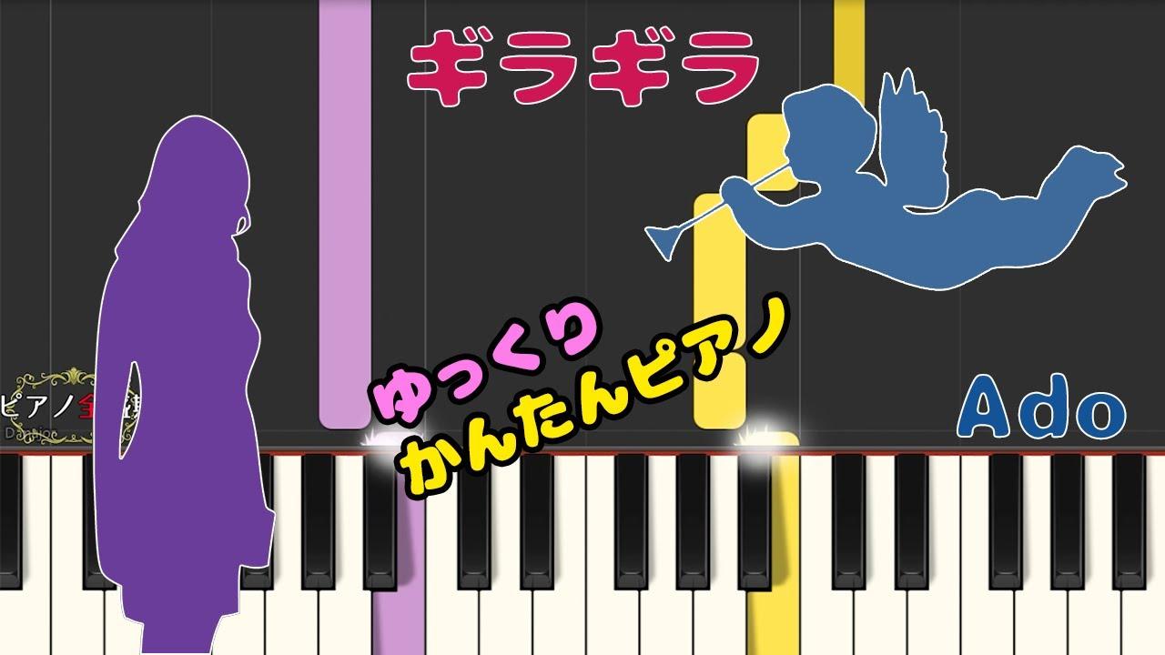 【かんたんゆっくりピアノ】Ado/ギラギラ
