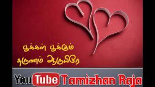 பூக்கள் பூக்கும் தருணம் ஆருயிரே Pookal Pookum Tharunam