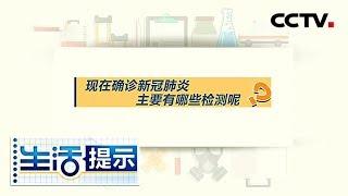 《生活提示》现在确诊新冠肺炎主要有哪些检测呢? 20200325 | CCTV