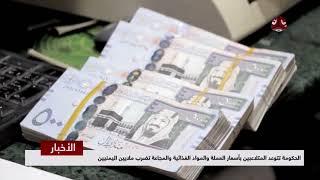 الحكومة تتوعد المتلاعبين بأسعار العملة والمواد الغذائية والمجاعة تضرب ملايين اليمنيين
