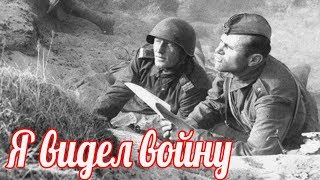 Я видел войну! мемуары ветерана великой отечественной войны.  Военные истории