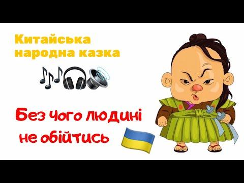 Китайська народна казка / казка українською/ слухати казки на ніч