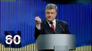Украина вводит новые санкции против России: кого они коснутся? 60 минут от 27.12.2018