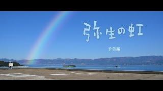 映画『弥生の虹』 2015年/日本/74分/カラー/シネマスコープ <出演> 監...