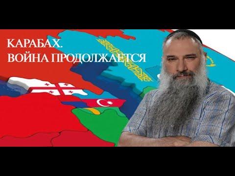 Авраам Шмулевич. Кому выгоден конфликт между Азербайджаном и Арменией