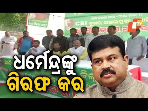 BJD MP Ramachandra Hansda & Union Minister Dharmendra Pradhan in war of words