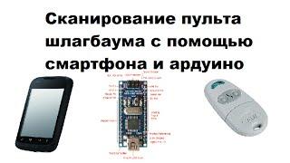 Считывание кода брелока от шлагбаума с помощью смартфона