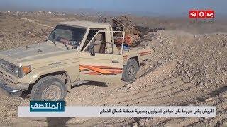 الجيش يشن هجوما على مواقع للحوثيين بمديرية قعطبة شمال الضالع