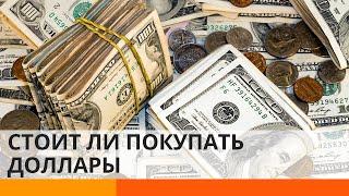 Стоит ли покупать доллар по «выгодной» цене