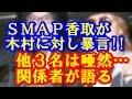 暴露 SMAP解散会議に木村が出席せず香取がブチ切れ!! 驚愕すぎて、他3名ドン引き… ネットの反応