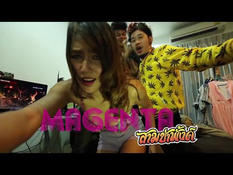 Magenta - แจว [Official Music Video]