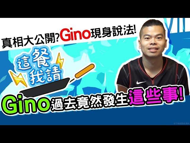 Gino脖子最新近況公開!事實到底如何?!|這餐我請 #33【黑羽 Gino勁宥】
