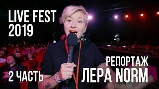 Лера NORM / Livefest 2019 / Часть 2