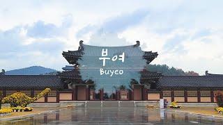 [국내여행 | 감성여행지, 부여(Buyeo)] 1박2일…