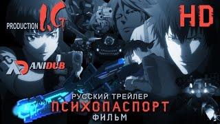 Психопаспорт (2015) - Русский трейлер HD