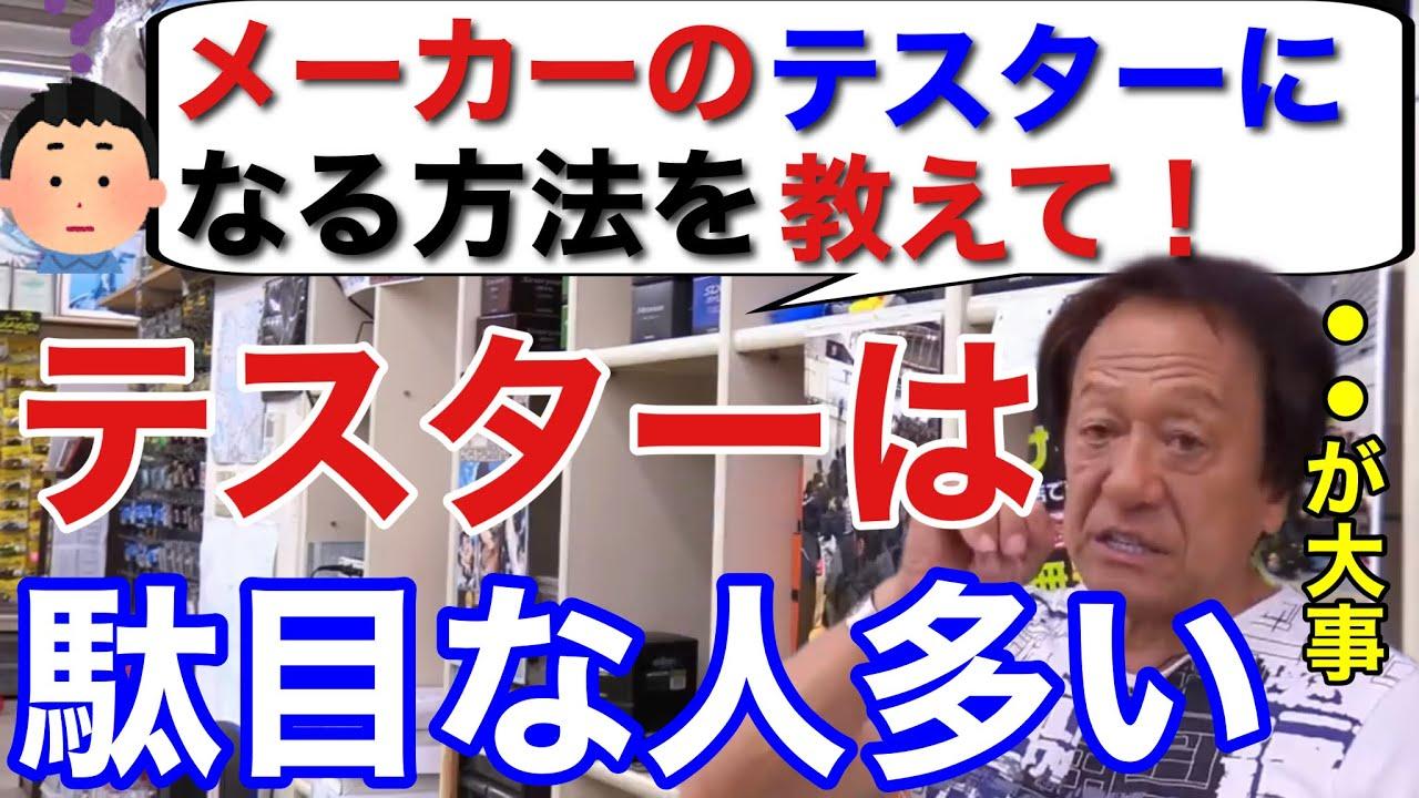 【村田基】「フィールドテスターになるためには●●が出来なければいけません」最近のテスターは駄目な人が多すぎます。