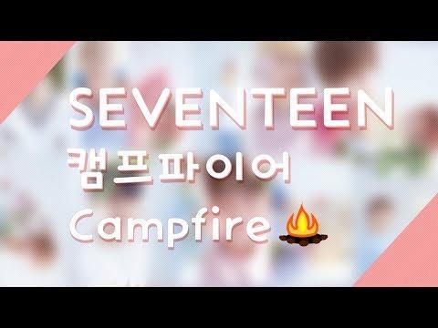 [認聲中字] SEVENTEEN | Campfire _ 캠프파이어 (篝火) |