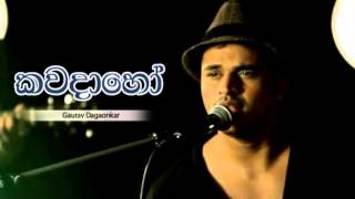 Kawada Ho Sinhala MP3   Gaurav Dagaonkar