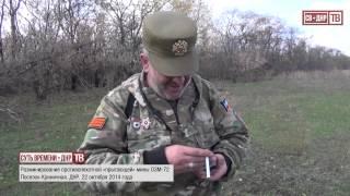 Разминирование противопехотной «прыгающей» мины ОЗМ-72. пос. Криничная, ДНР