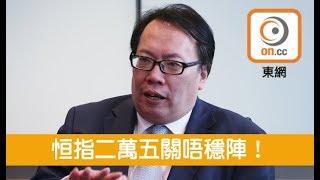 沈振盈:恒指二萬五關唔穩陣!(2018.10.19)