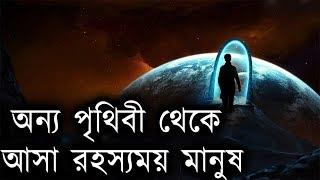 প্যারালাল ইউনিভার্স থেকে আসা রহস্যময় মানুষ || Mysterious Man from Parallel Universe bengali