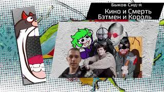Быков Сид-я/ Кино и Смерть, Бэтмен и Король